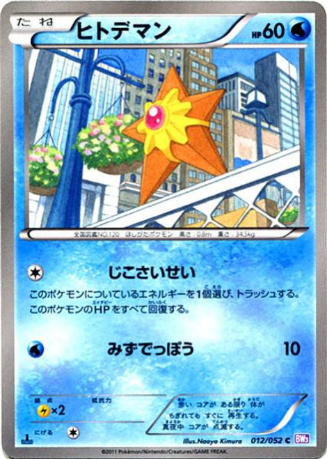 Pokemon Psycho Drive Common Staryu #12 [Japanese]