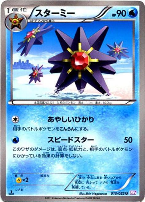 Pokemon Psycho Drive Uncommon Starmie #13 [Japanese]
