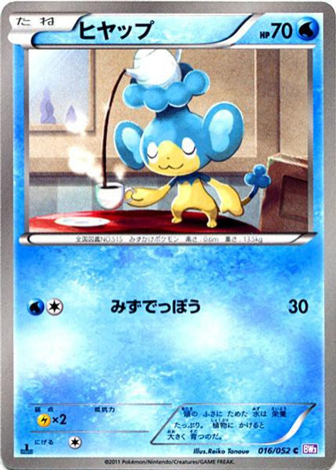 Pokemon Psycho Drive Common Panpour #16 [Japanese]