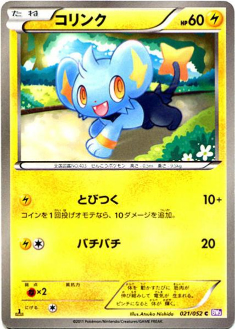 Pokemon Psycho Drive Common Shinx #21 [Japanese]