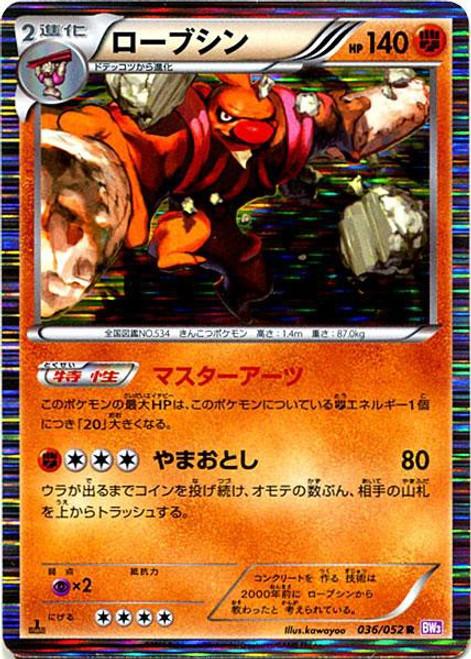 Pokemon Psycho Drive Rare Holo Conkeldurr #36 [Japanese]