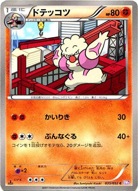 Pokemon Psycho Drive Common Gurdurr #35 [Japanese]