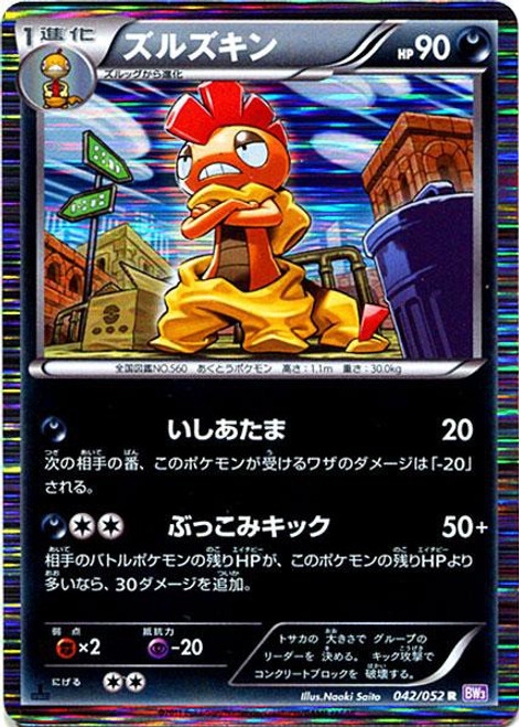 Pokemon Psycho Drive Rare Holo Scrafty #42 [Japanese]