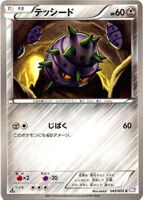 Pokemon Psycho Drive Common Ferroseed #43 [Japanese]