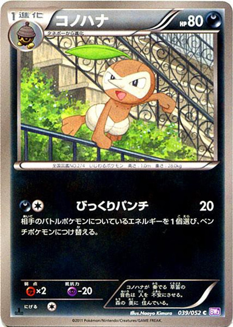 Pokemon Psycho Drive Common Nuzleaf #39 [Japanese]