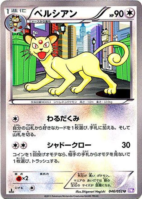 Pokemon Psycho Drive Uncommon Persian #46 [Japanese]