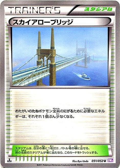 Pokemon Psycho Drive Uncommon Sky Arrow Bridge #51 [Japanese]