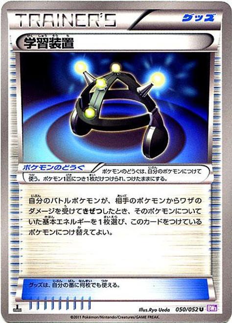 Pokemon Psycho Drive Uncommon Exp Share #50 [Japanese]