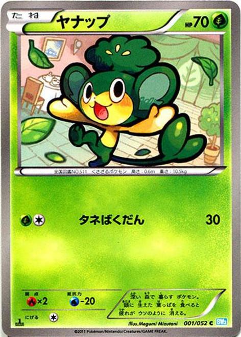 Pokemon Hail Bilzzard Common Pansage #1 [Japanese]