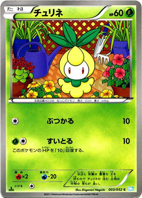 Pokemon Hail Bilzzard Common Petilil #3 [Japanese]