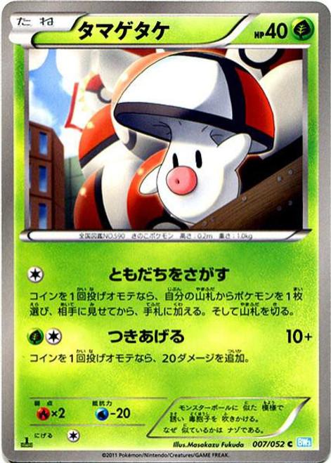 Pokemon Hail Bilzzard Common Foongus #7 [Japanese]