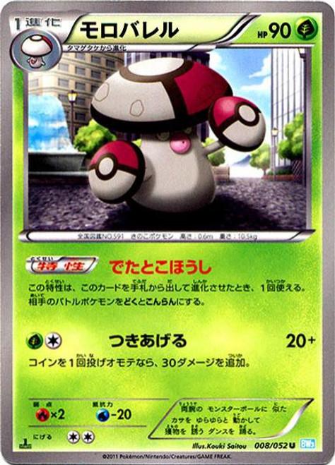 Pokemon Hail Bilzzard Uncommon Amoonguss #8 [Japanese]
