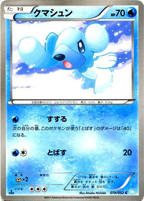 Pokemon Hail Bilzzard Common Cubchoo #19 [Japanese]