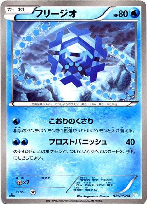 Pokemon Hail Bilzzard Uncommon Cryogonal #21 [Japanese]