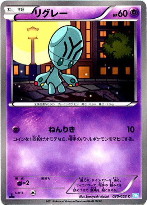 Pokemon Hail Bilzzard Common Elygyem #30 [Japanese]