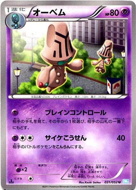 Pokemon Hail Bilzzard Uncommon Beheeyem #31 [Japanese]