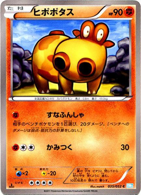 Pokemon Hail Bilzzard Common Hippopotas #35 [Japanese]