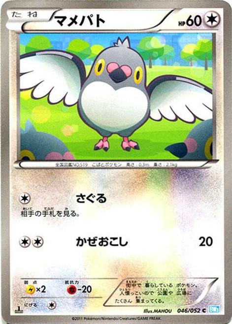 Pokemon Hail Bilzzard Common Pidove #46 [Japanese]
