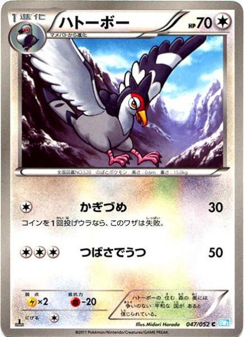 Pokemon Hail Bilzzard Common Tranquill #47 [Japanese]