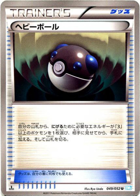 Pokemon Hail Bilzzard Uncommon Heavy Ball #49 [Japanese]