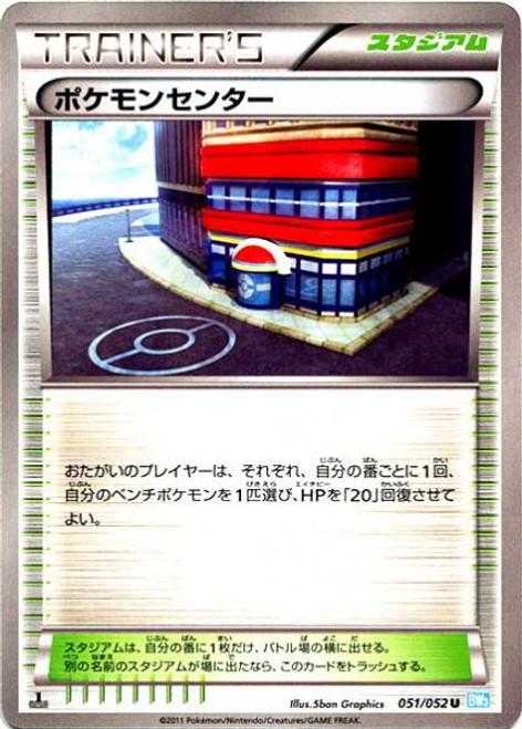 Hail Bilzzard Uncommon Pokemon Center #51 [Japanese]