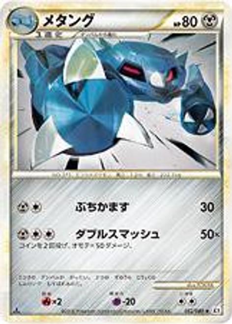 Pokemon Reviving Legends Uncommon Metang #052 [Japanese]