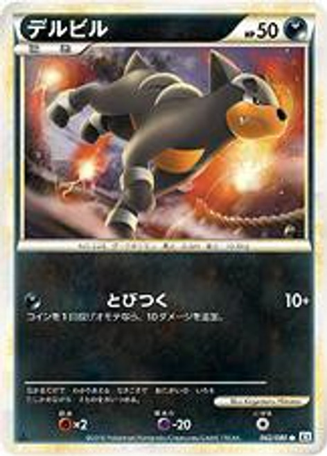Pokemon Reviving Legends Common Houndour #042 [Japanese]