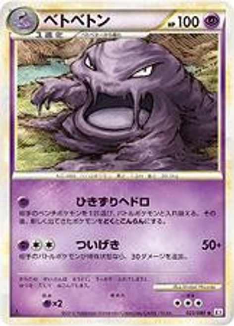 Pokemon Reviving Legends Uncommon Muk #023 [Japanese]