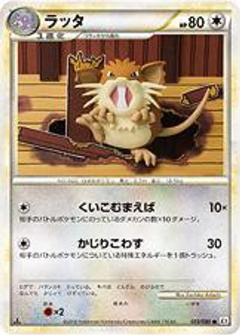 Pokemon Reviving Legends Common Raticate #055 [Japanese]