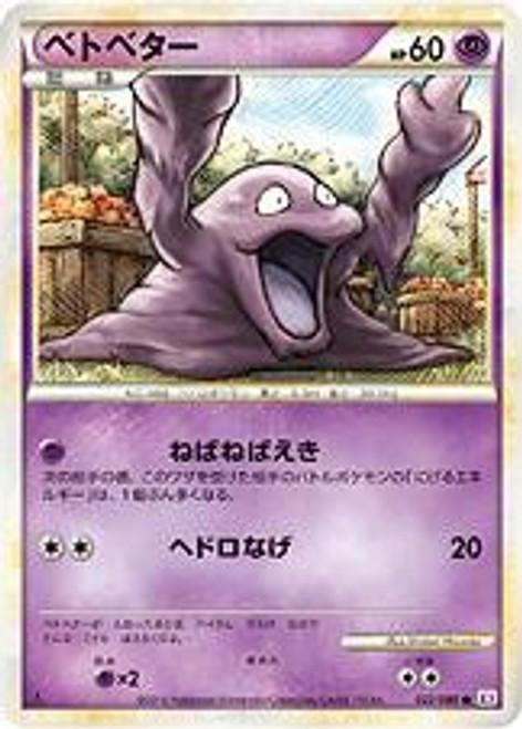 Pokemon Reviving Legends Common Grimer #022 [Japanese]