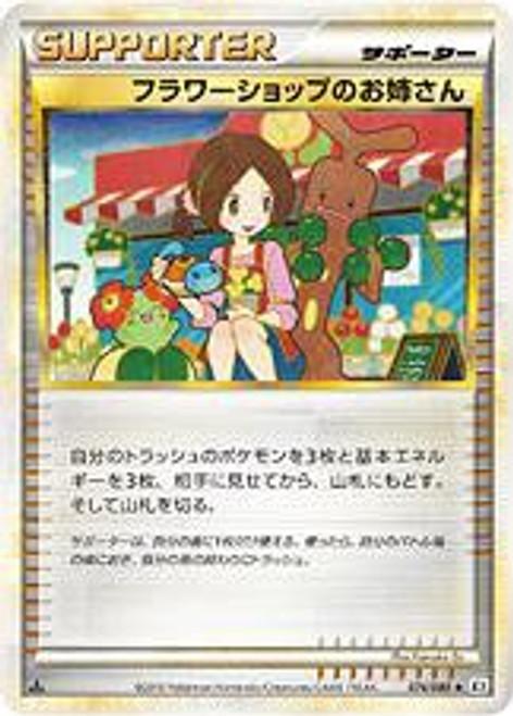 Pokemon Reviving Legends Uncommon Flower Shop Lady #074 [Japanese]