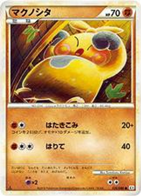 Pokemon Reviving Legends Common Makuhita #035 [Japanese]