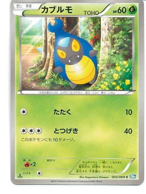 Pokemon Dark Rush Common Karrablast #5 [Japanese]