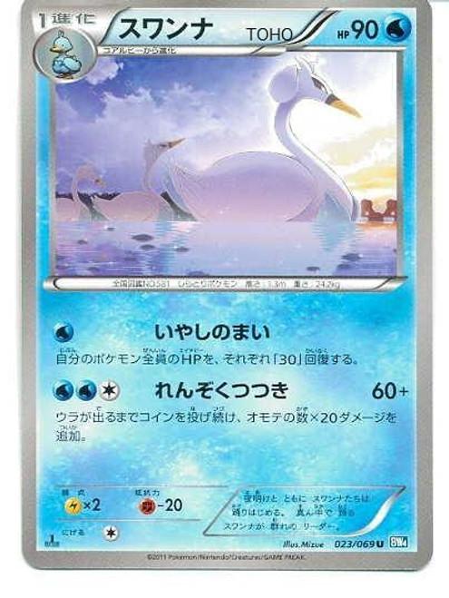Pokemon Dark Rush Uncommon Swanna #23 [Japanese]