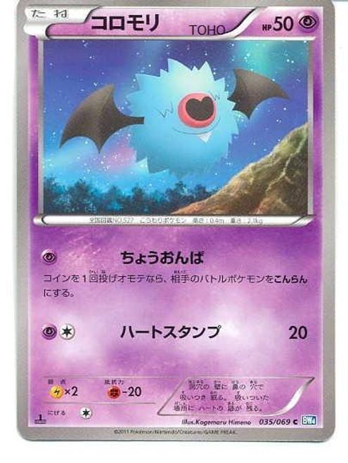 Pokemon Dark Rush Common Woobat #35 [Japanese]