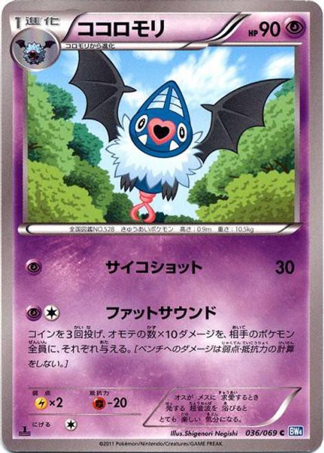 Pokemon Dark Rush Common Swoobat #36 [Japanese]