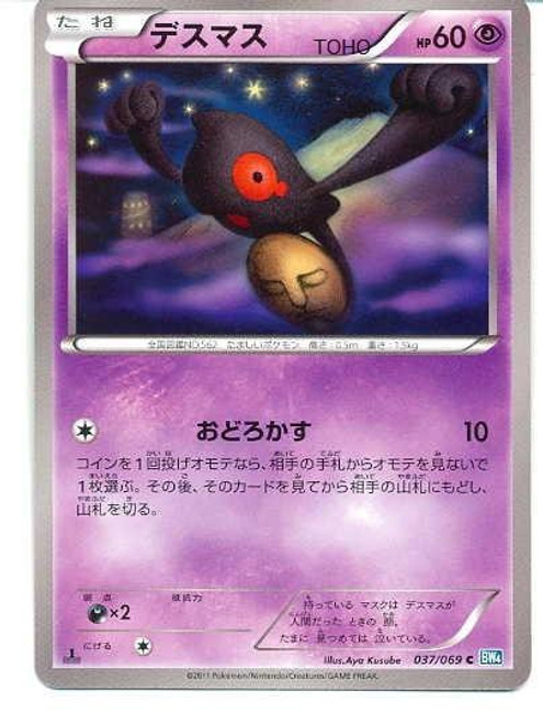 Pokemon Dark Rush Common Yamask #37 [Japanese]
