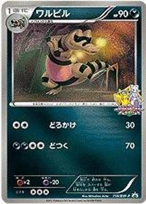Pokemon Dark Rush Uncommon Krokorok #46 [Japanese]