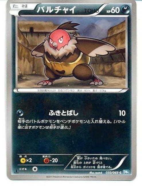 Pokemon Dark Rush Common Vullaby #50 [Japanese]