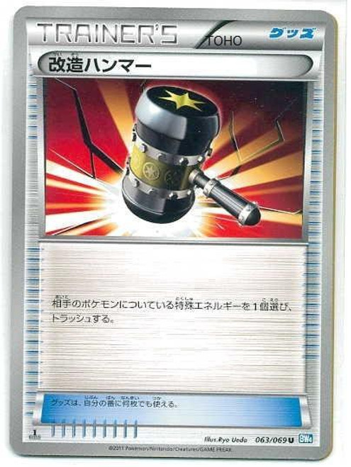 Pokemon Dark Rush Uncommon Remodeling Hammer #63 [Japanese]