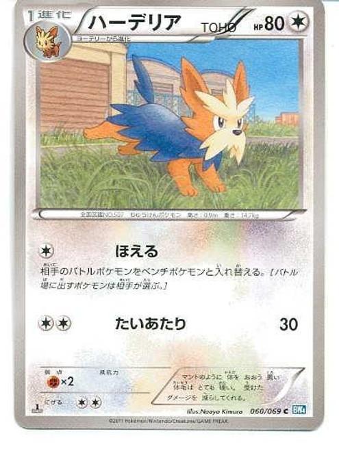Pokemon Dark Rush Common Herdier #60 [Japanese]