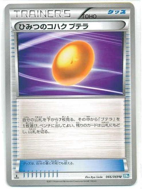 Pokemon Dark Rush Uncommon Old Amber Aerodactyl #66 [Japanese]