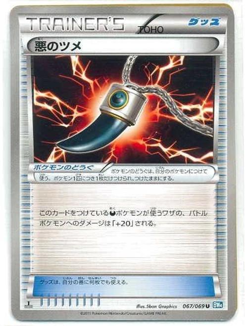 Pokemon Dark Rush Uncommon Darkness Claw #67 [Japanese]