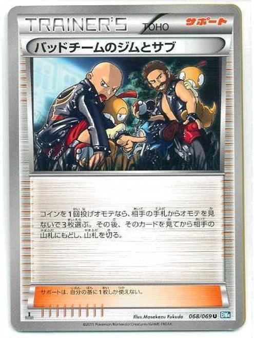 Pokemon Dark Rush Uncommon Hooligans Jim & Cas #68 [Japanese]