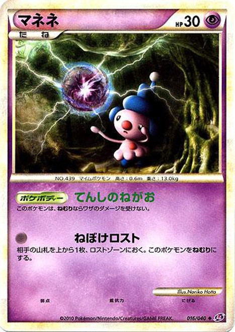 Pokemon Lost Link Uncommon Mime Jr. #16 [Japanese]