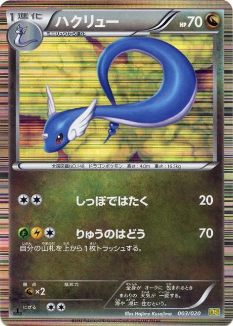 Pokemon Dragon Selection Rare Holo Dragonair #3 [Japanese]