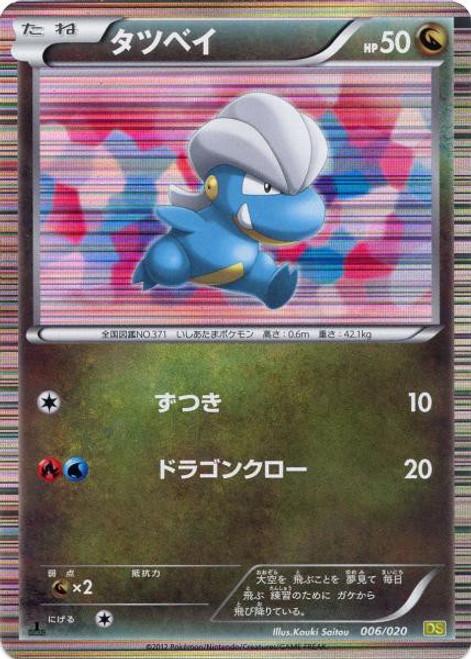 Pokemon Dragon Selection Rare Holo Bagon #6 [Japanese]
