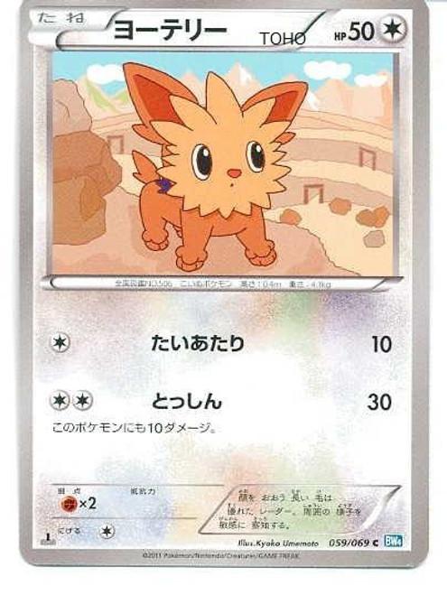 Pokemon Dark Rush Common Lillipup #59 [Japanese]