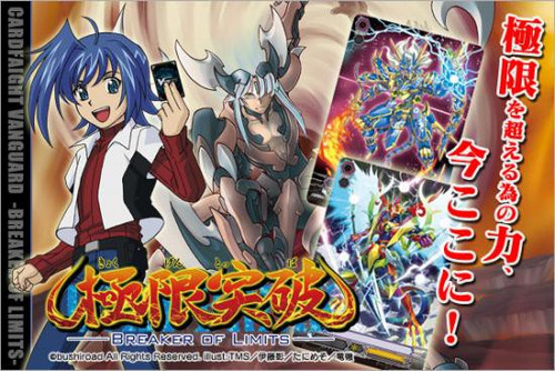 Cardfight Vanguard Trading Card Game Limit Break Booster Box [Japanese, 30 Packs]