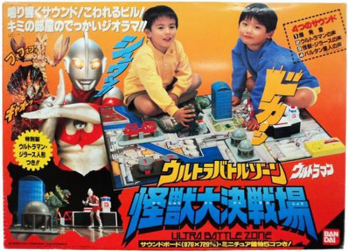 Ultraman Ultra Battle Zone Playset